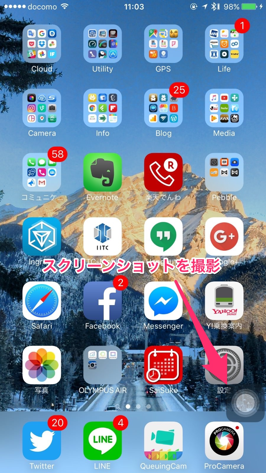 【iPhone】1タップでスクリーンショットを撮影する方法