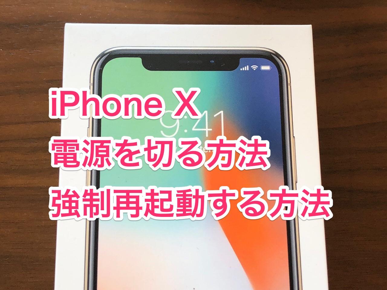 【iPhone X】電源を切る方法・強制再起動する方法