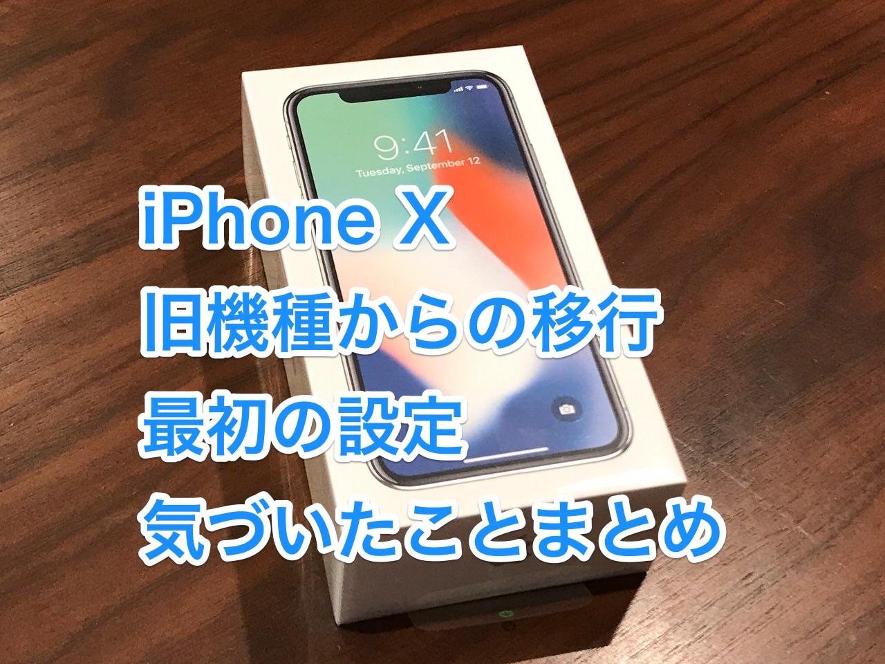 【iPhone X】移行・設定・注意・感想・まとめ