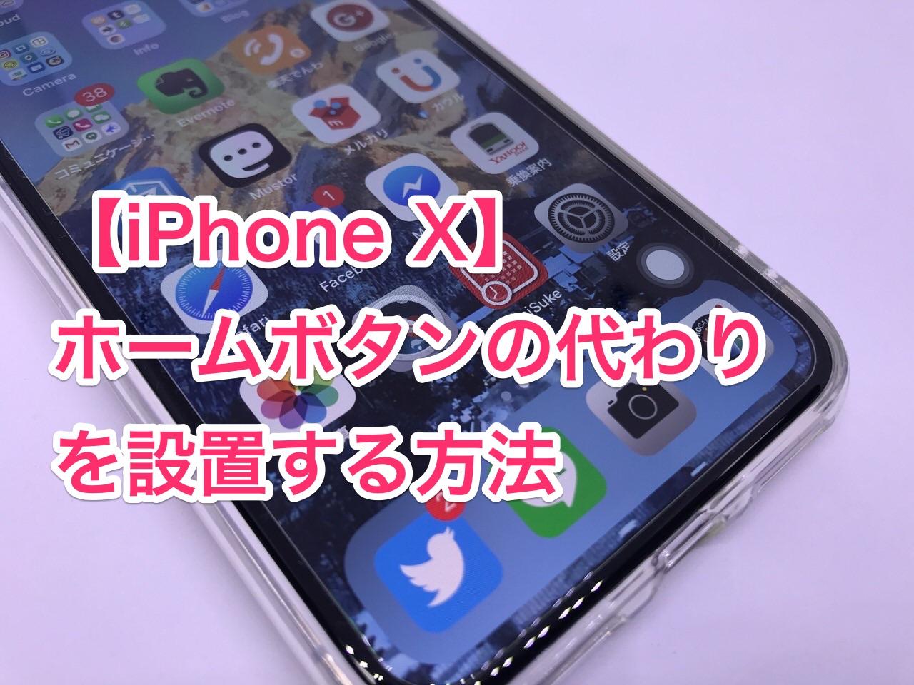 【iPhone X】ホームボタンの代わりを設置する方法