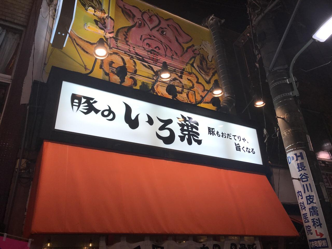 「豚のいろ葉」豚肉料理の大衆酒場 〜豚わさ、豚マヨが美味い!