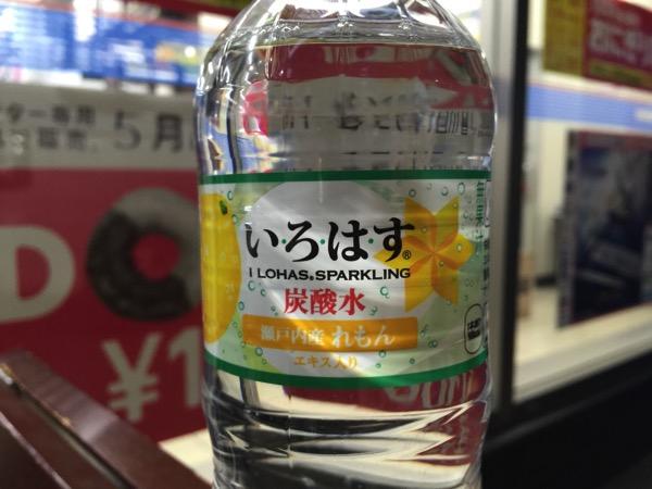 Irohasu lemon 1265