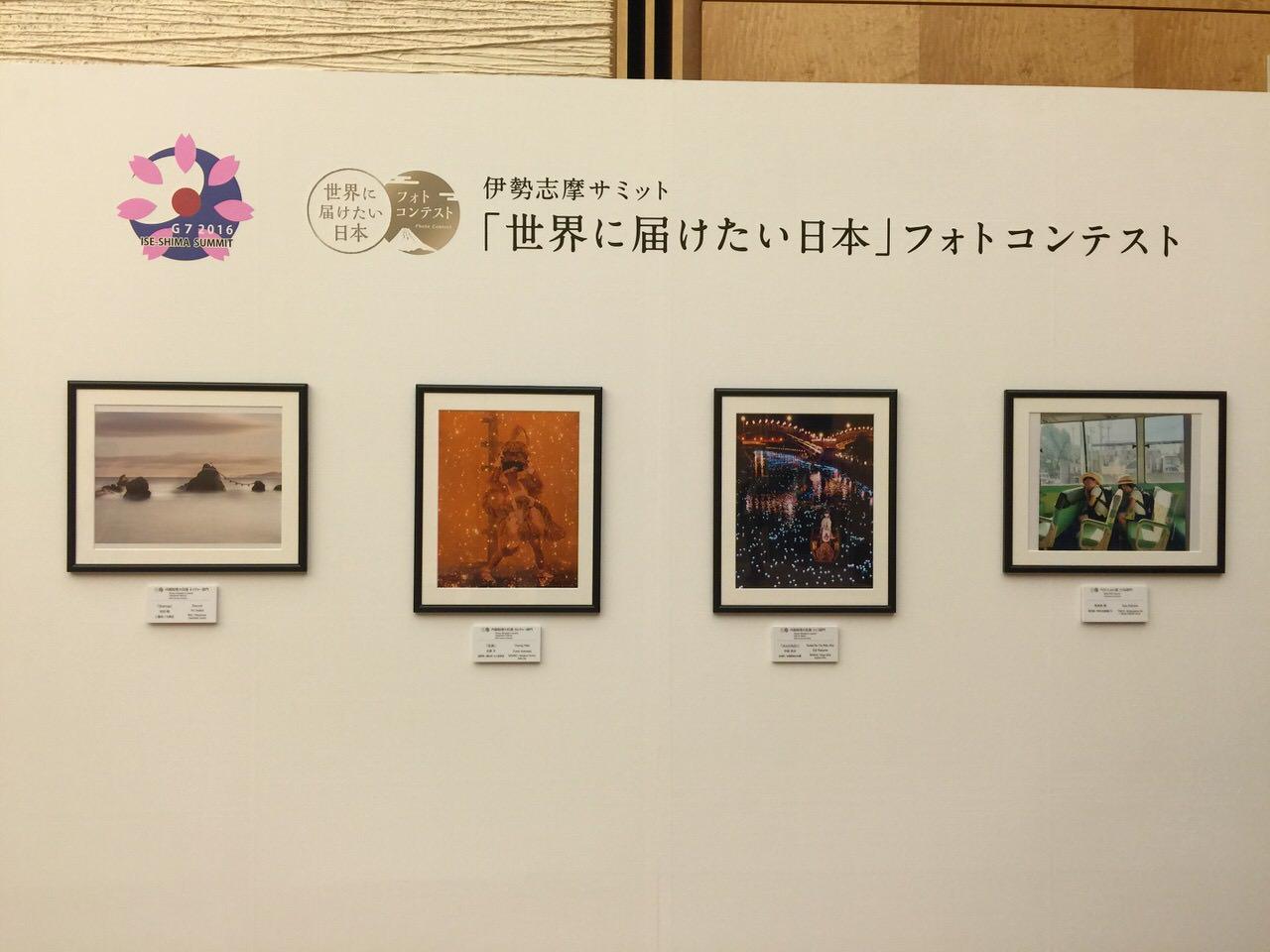 Ise shima photo contest 2455