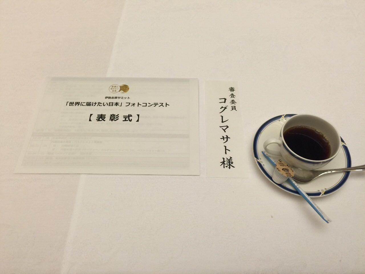 首相官邸で行われた伊勢志摩サミット「世界に届けたい日本」フォトコンテストの表彰式に参加→ 受賞者のみなさん、安倍首相、SKE48にお会いしました
