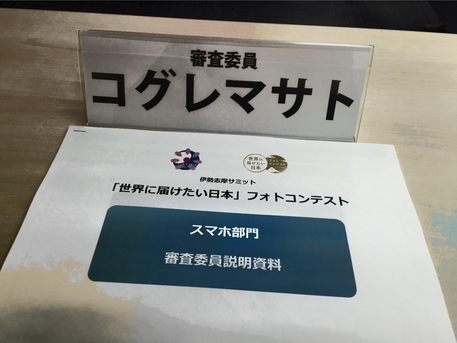 内閣官房・内閣府主催の伊勢志摩サミット「世界に届けたい日本」フォトコンテストの審査会に参加してきました!