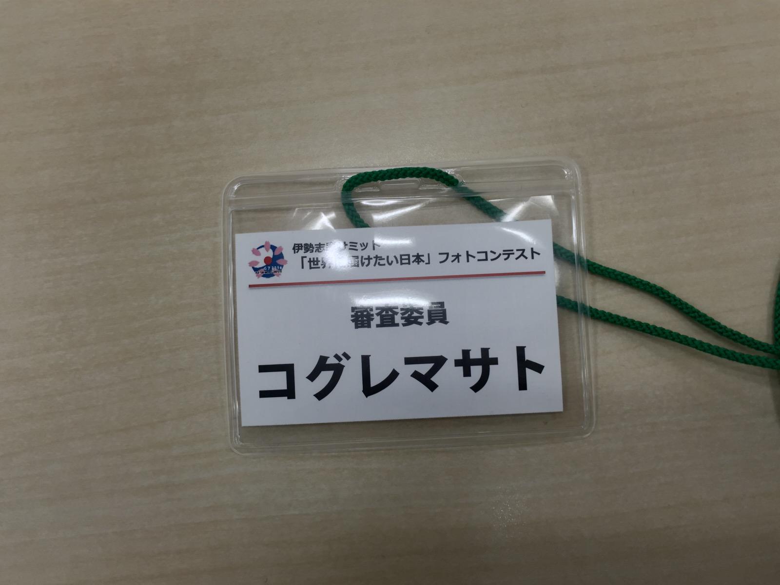 Ise shima summit photo contest 1666