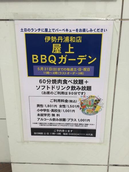 【伊勢丹浦和店】屋上BBQガーデンをランチタイムに開催中(〜2015年5月31日)
