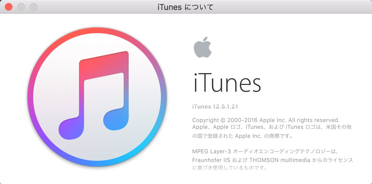 iOS 10をサポートする「iTunes 12.5.1」リリース