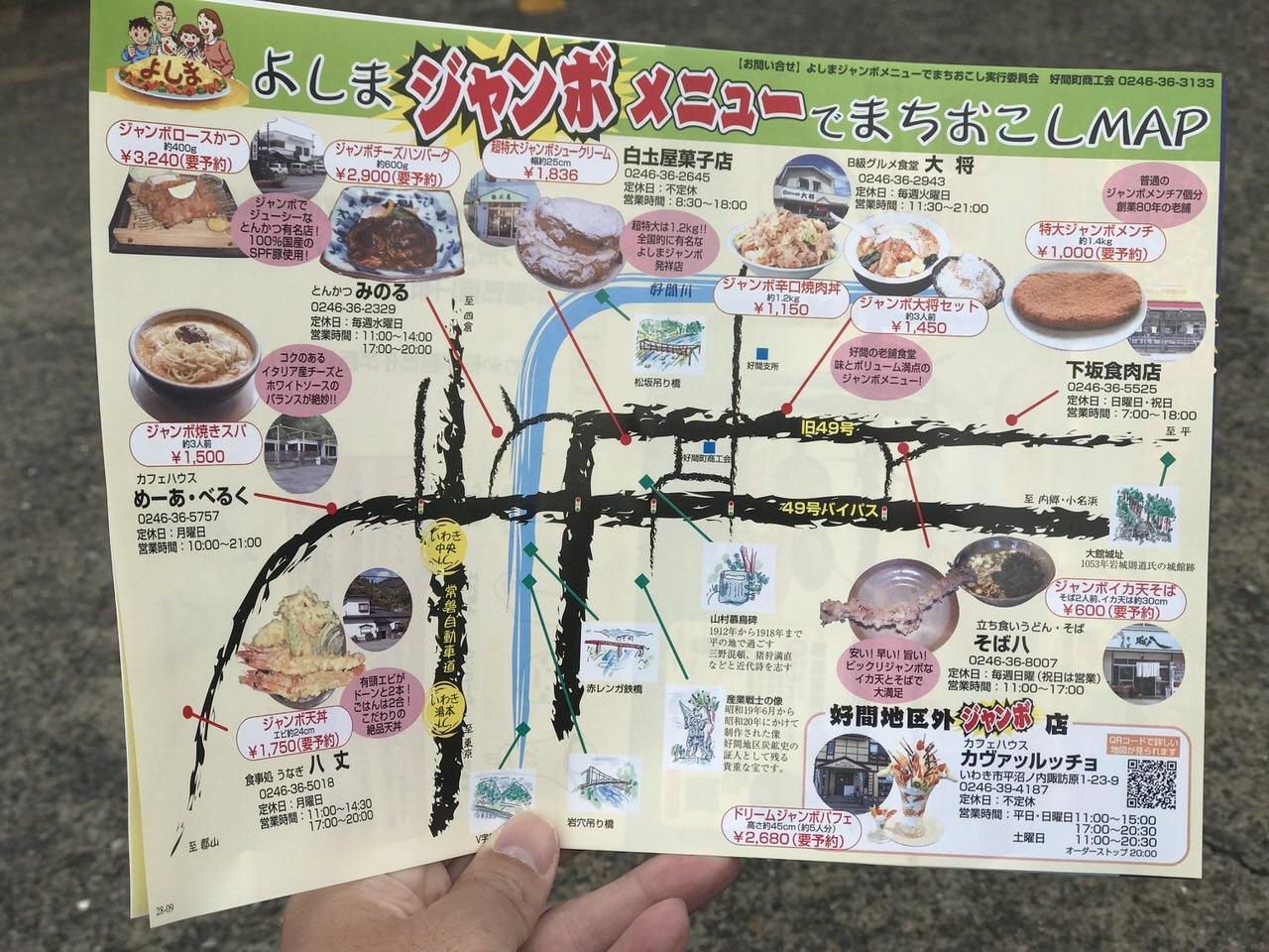 福島県いわき市好間の「ジャンボメニュー」食べまくり #いわき大食い自腹ツアー