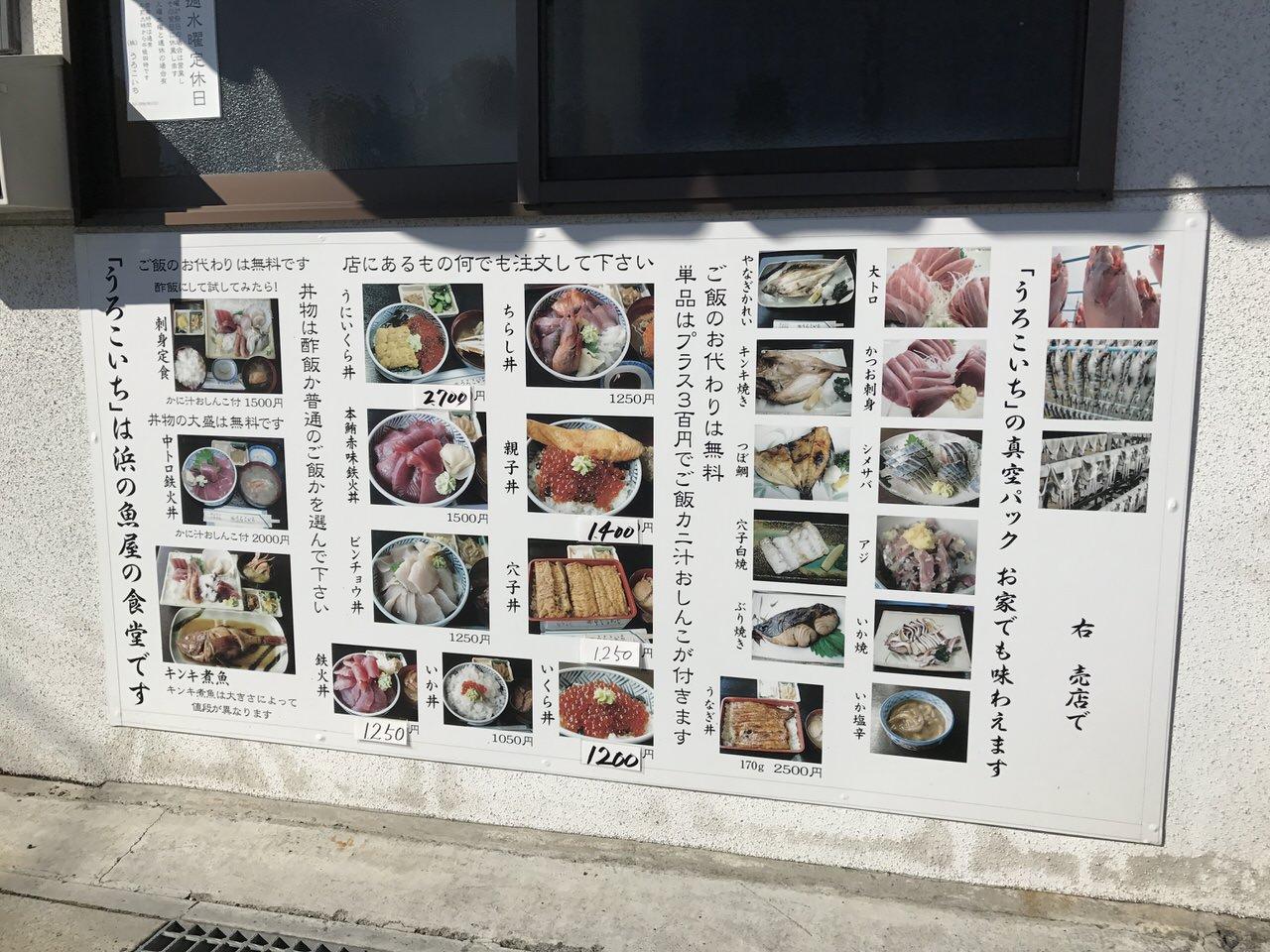 Iwaki urokoichi 2185