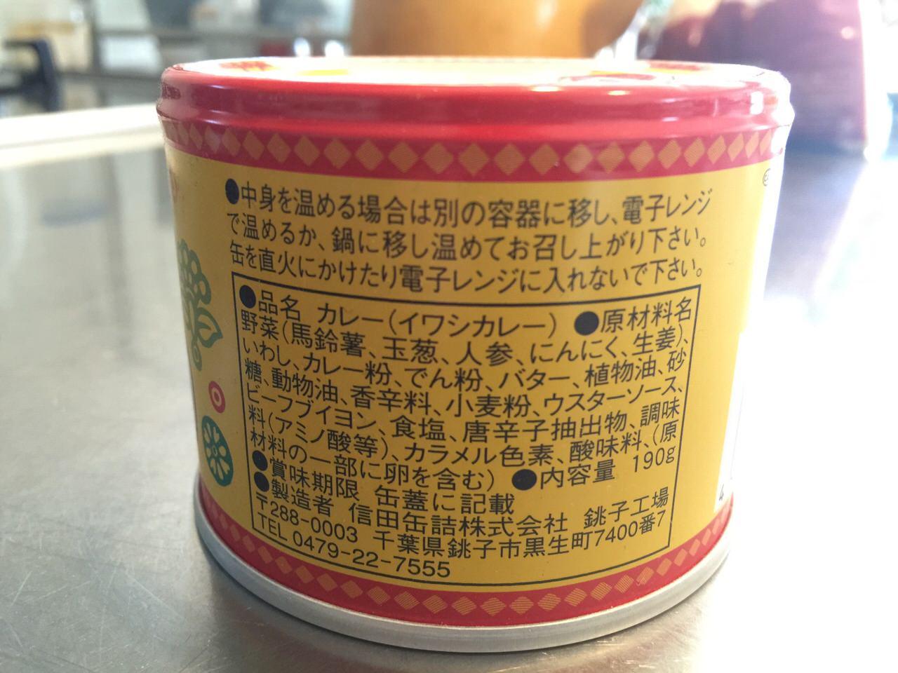 【雑学】食品の原材料名を表示する順番は重量の多いものから