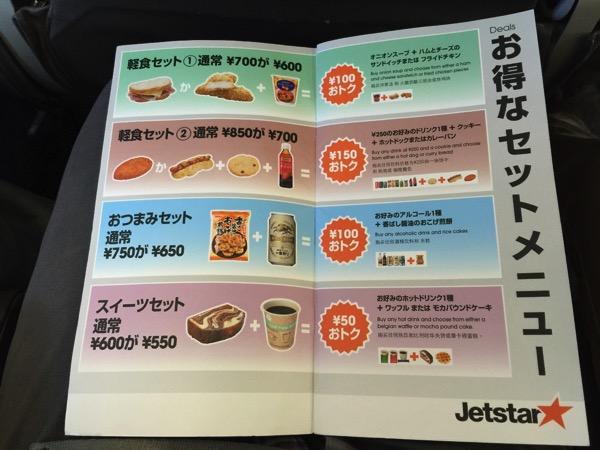 Jetstar 0629