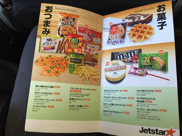 Jetstar 0631