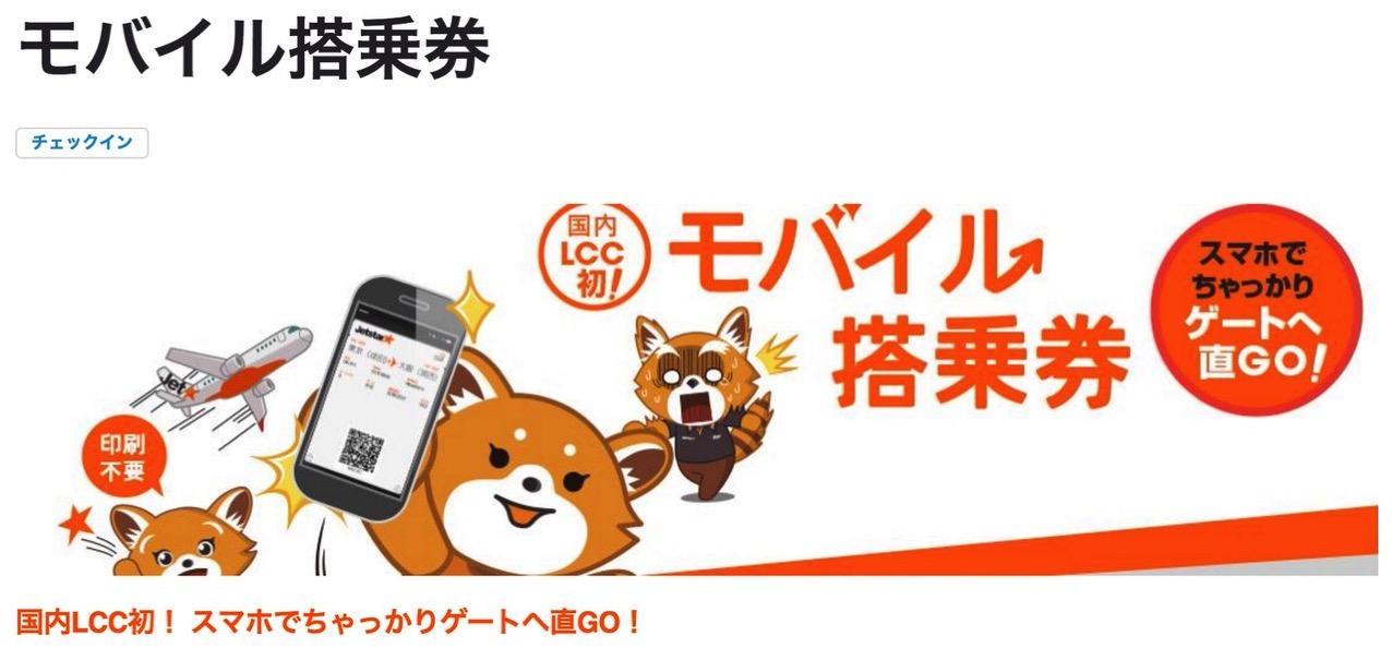 【ジェットスター】アプリでモバイル搭乗券の利用が可能