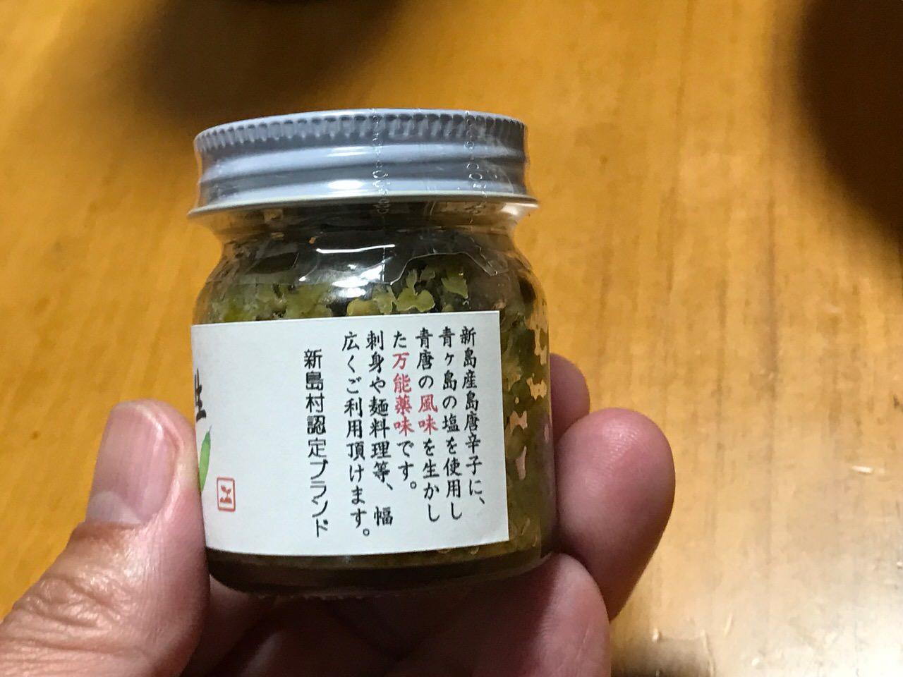Jiijima tougarashi 4293