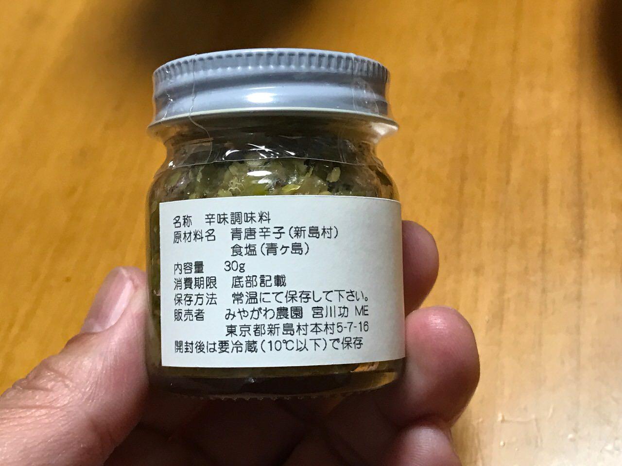 Jiijima tougarashi 4294