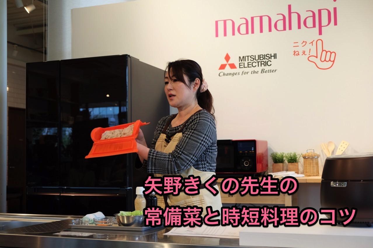 【瞬冷凍】常備菜の冷凍がキモ!時短料理のコツとレシピを家事アドバイザー矢野先生に聞いてきた【PR】
