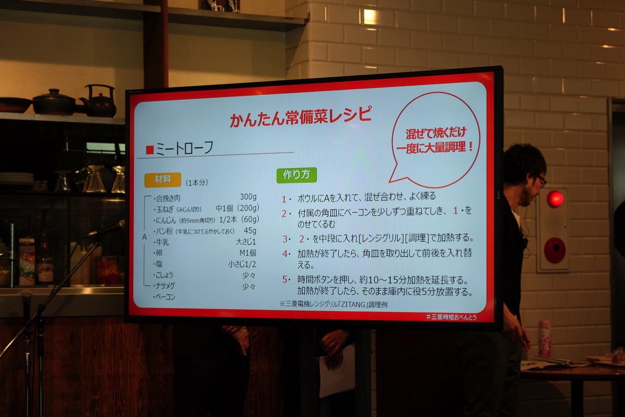 Jitan cooking mitsubishi 8633