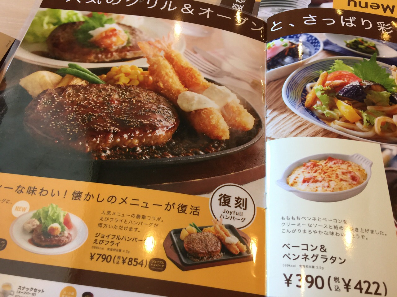 Joyfull yashio 7786