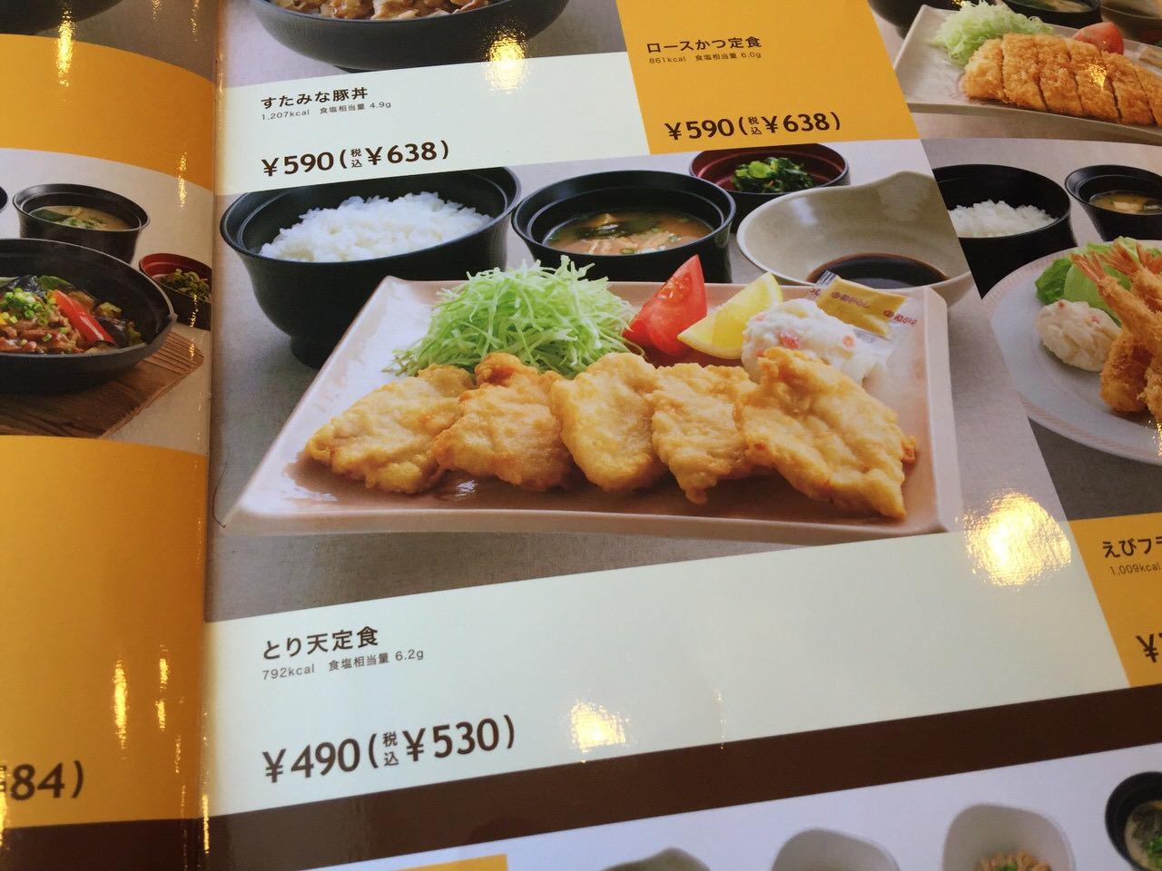Joyfull yashio 7788