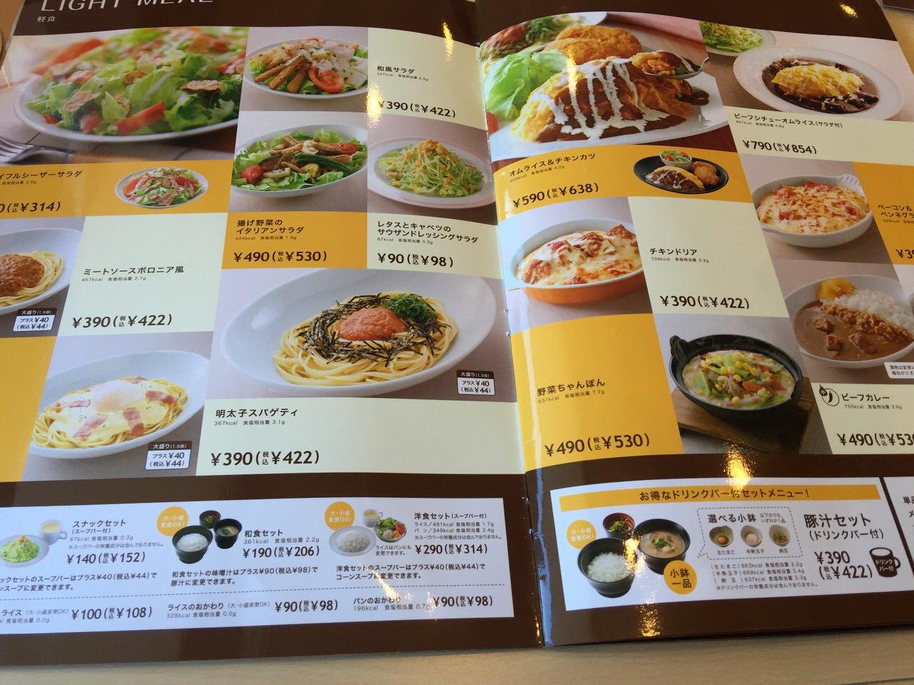 Joyfull yashio 7790