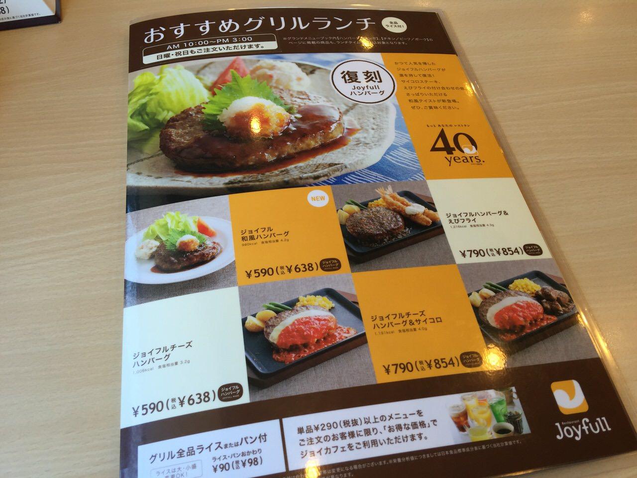 Joyfull yashio 7791