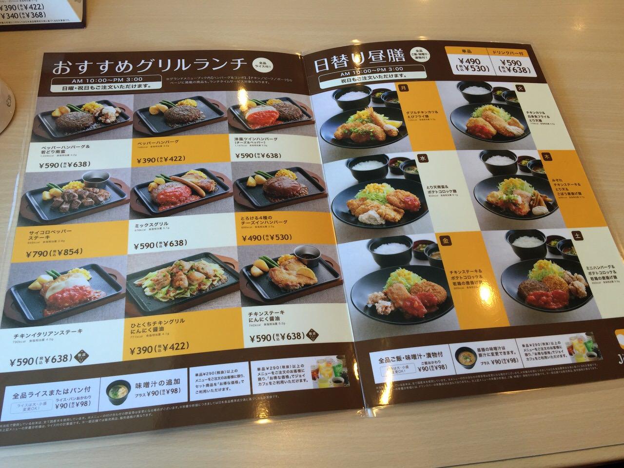 Joyfull yashio 7792