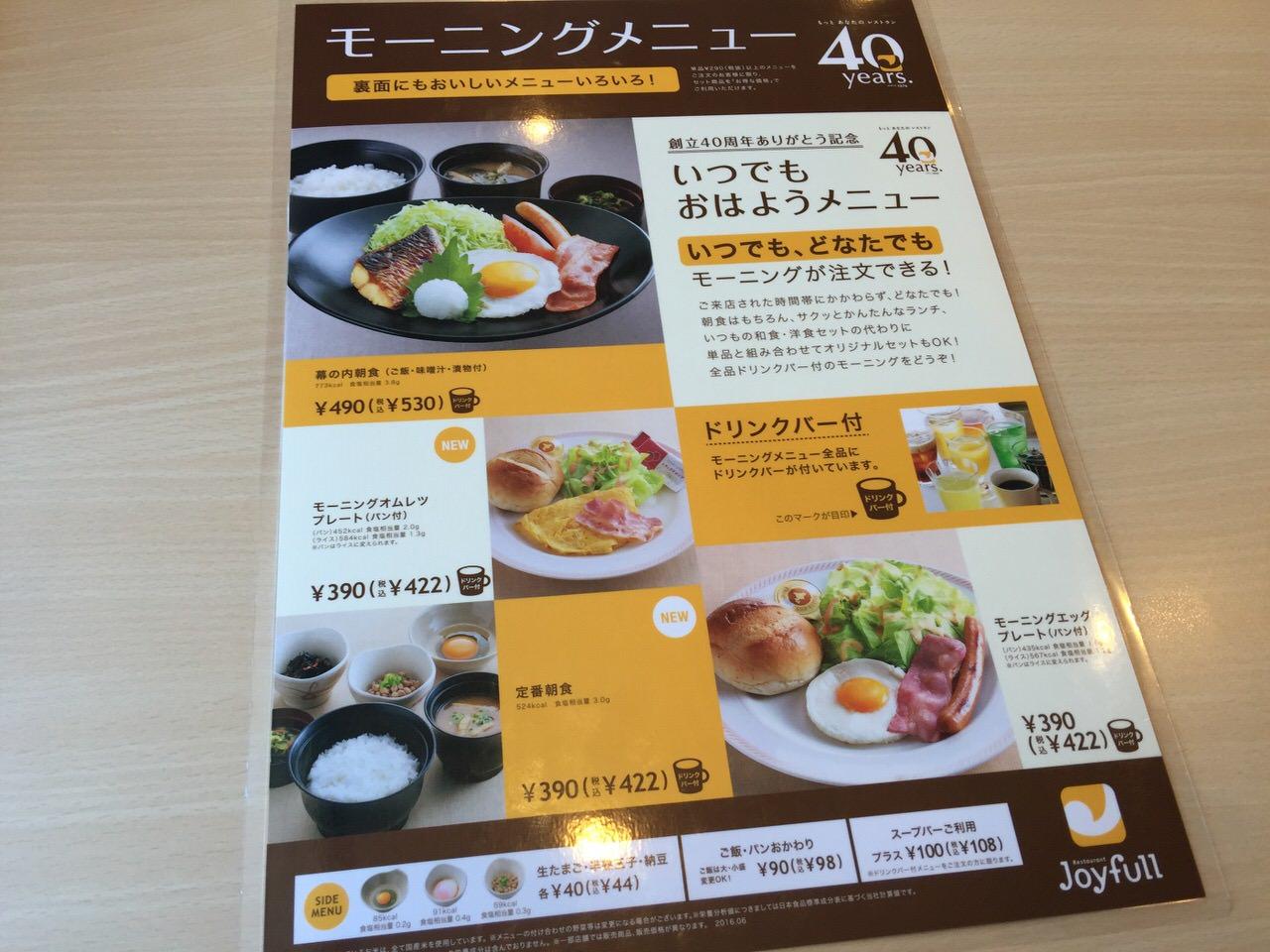 Joyfull yashio 7794