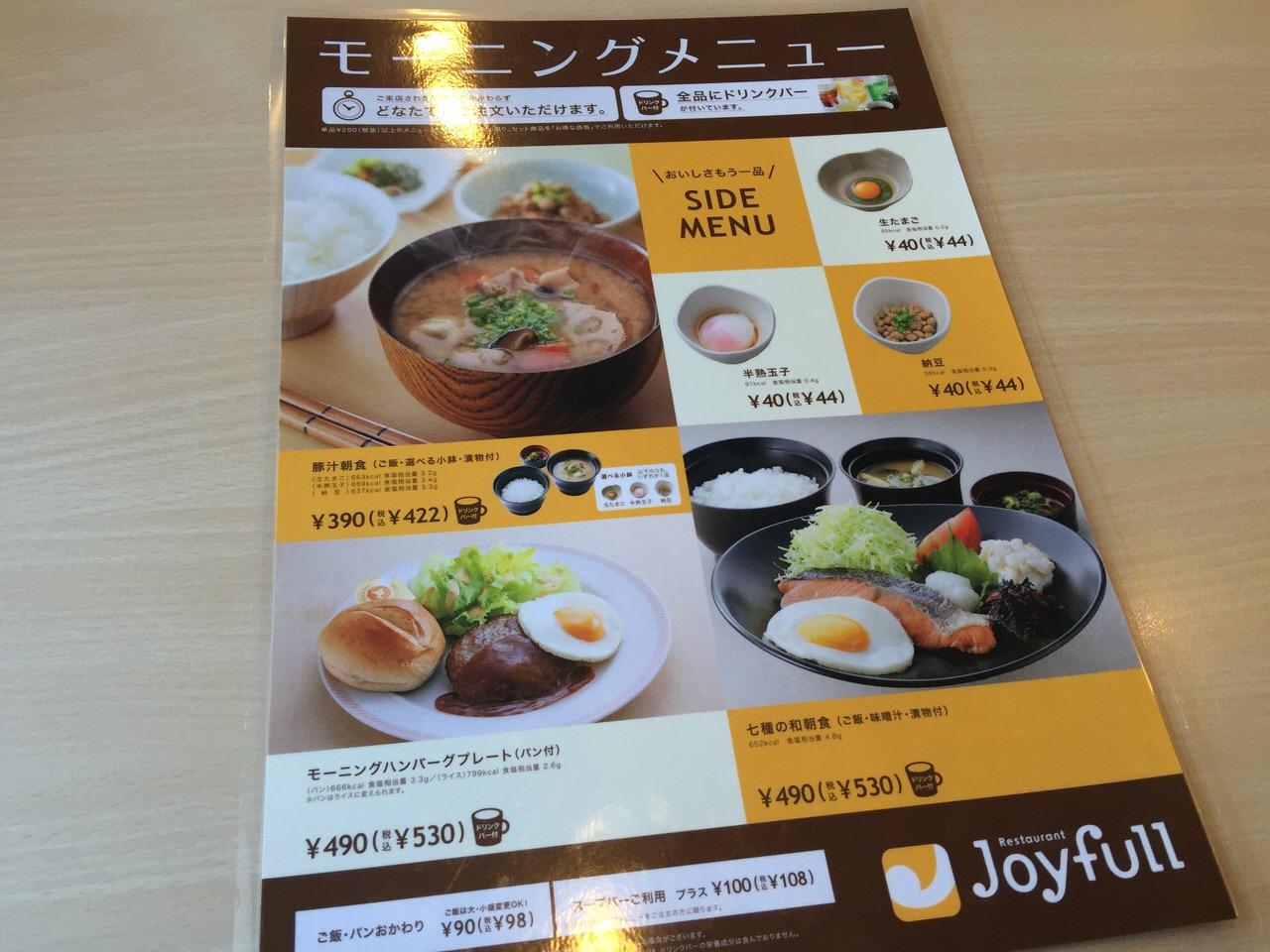 Joyfull yashio 7795