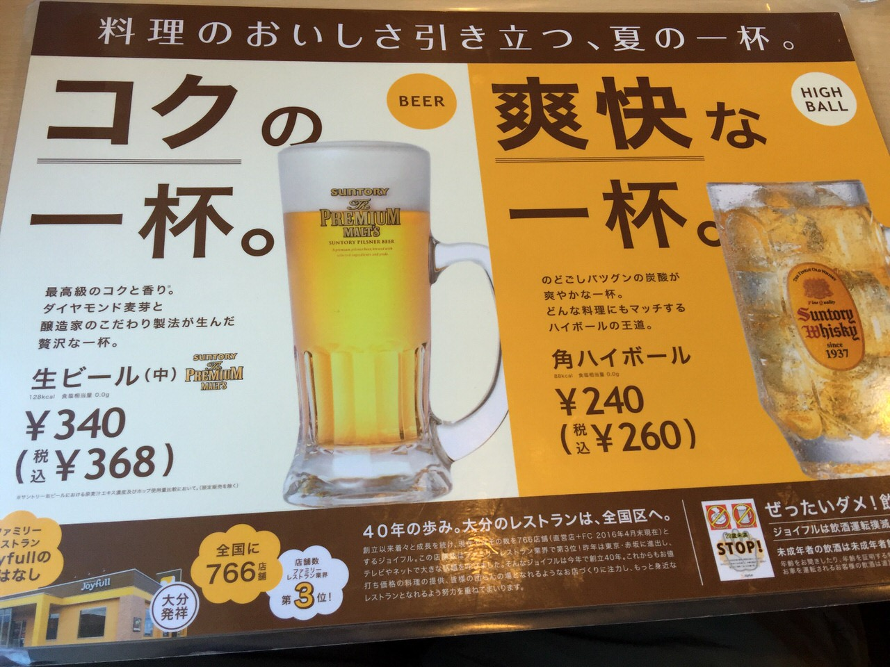 Joyfull yashio 7803