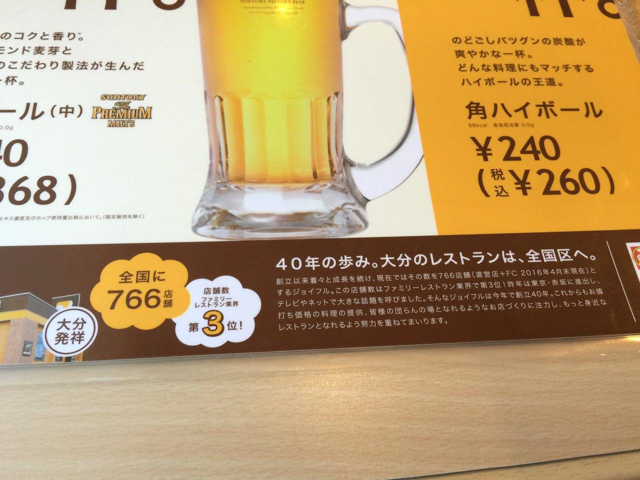 Joyfull yashio 7804