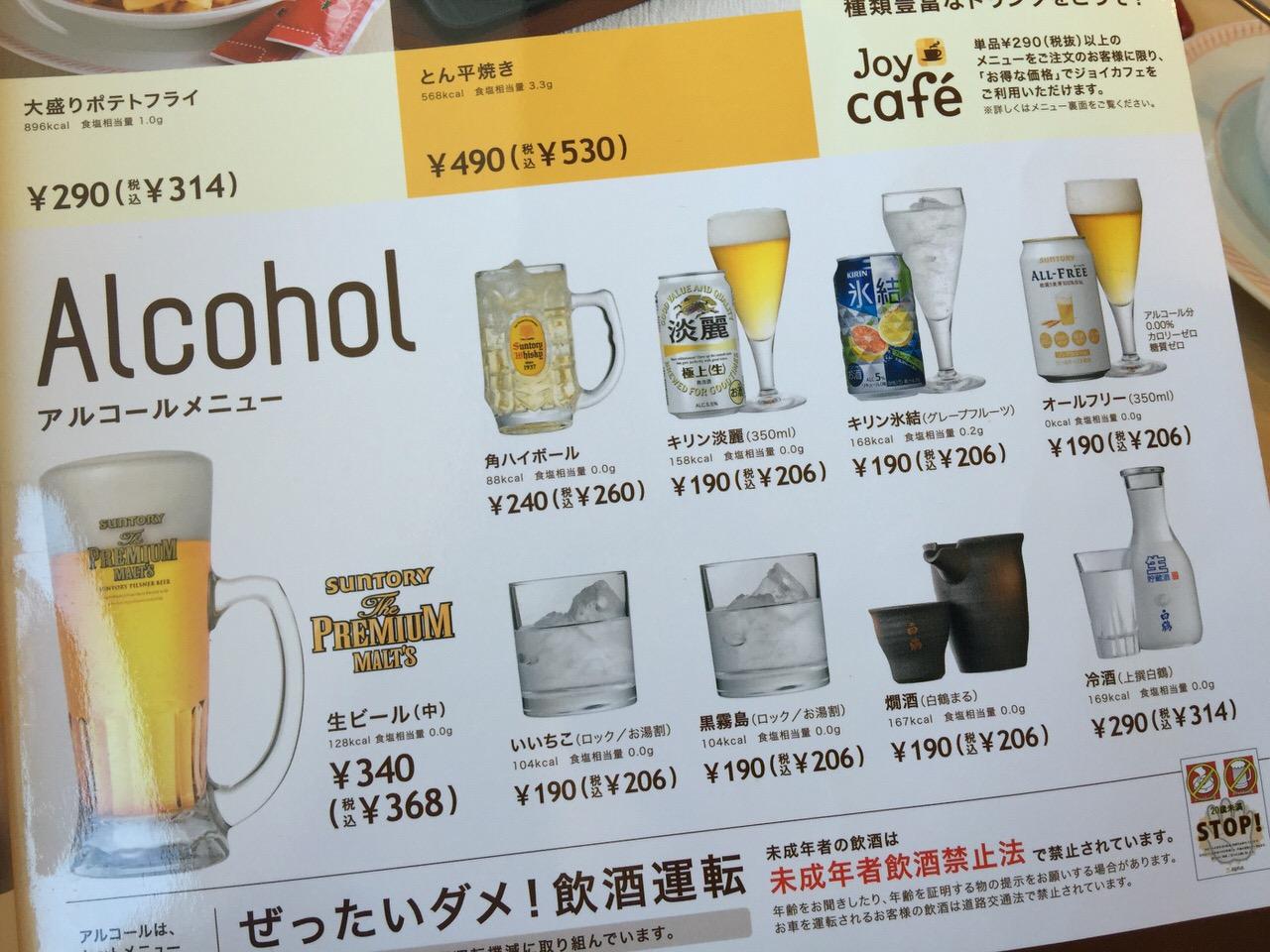 Joyfull yashio 7805