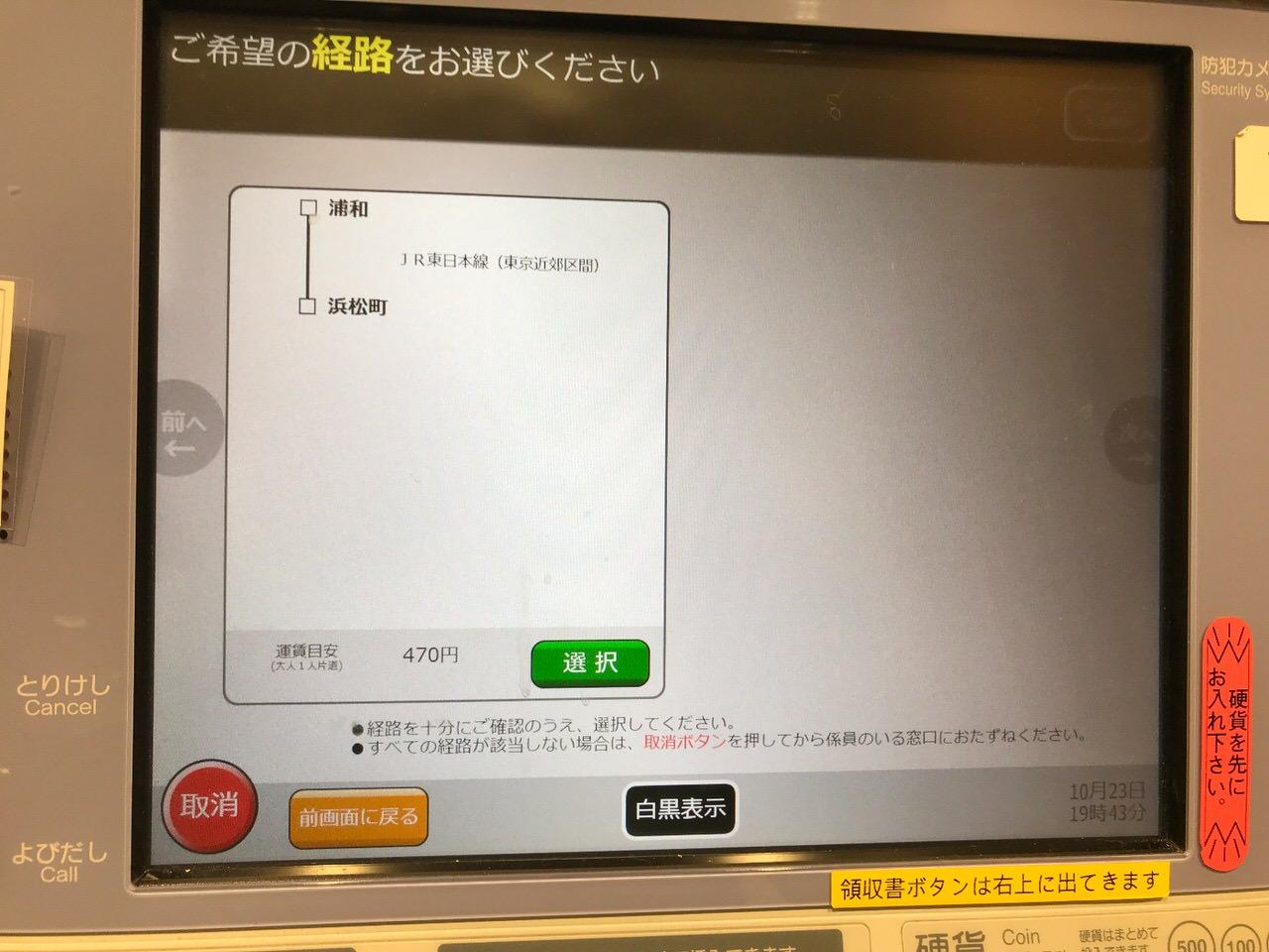 Jr creditcard ticket 9403