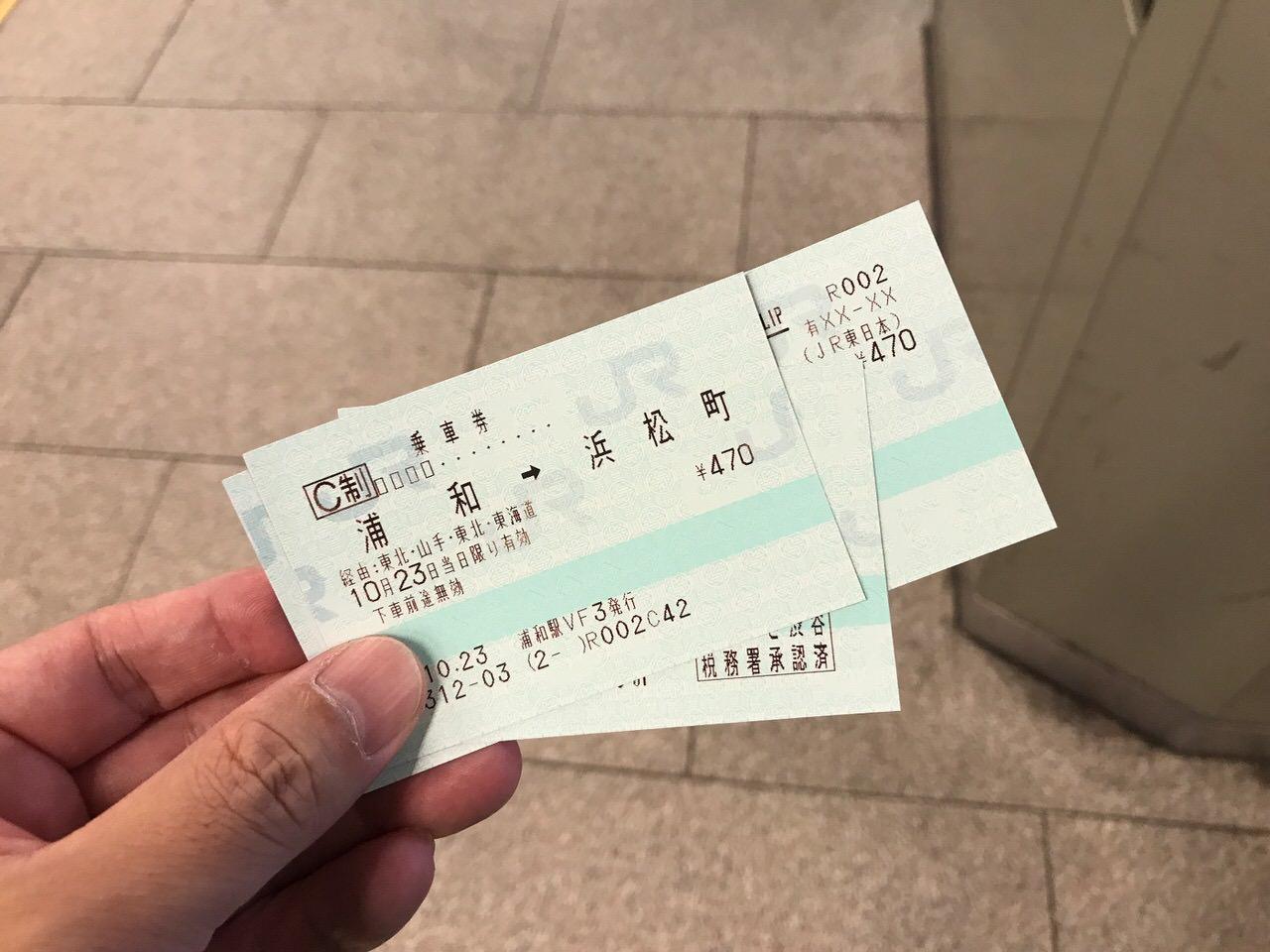 Jr creditcard ticket 9404