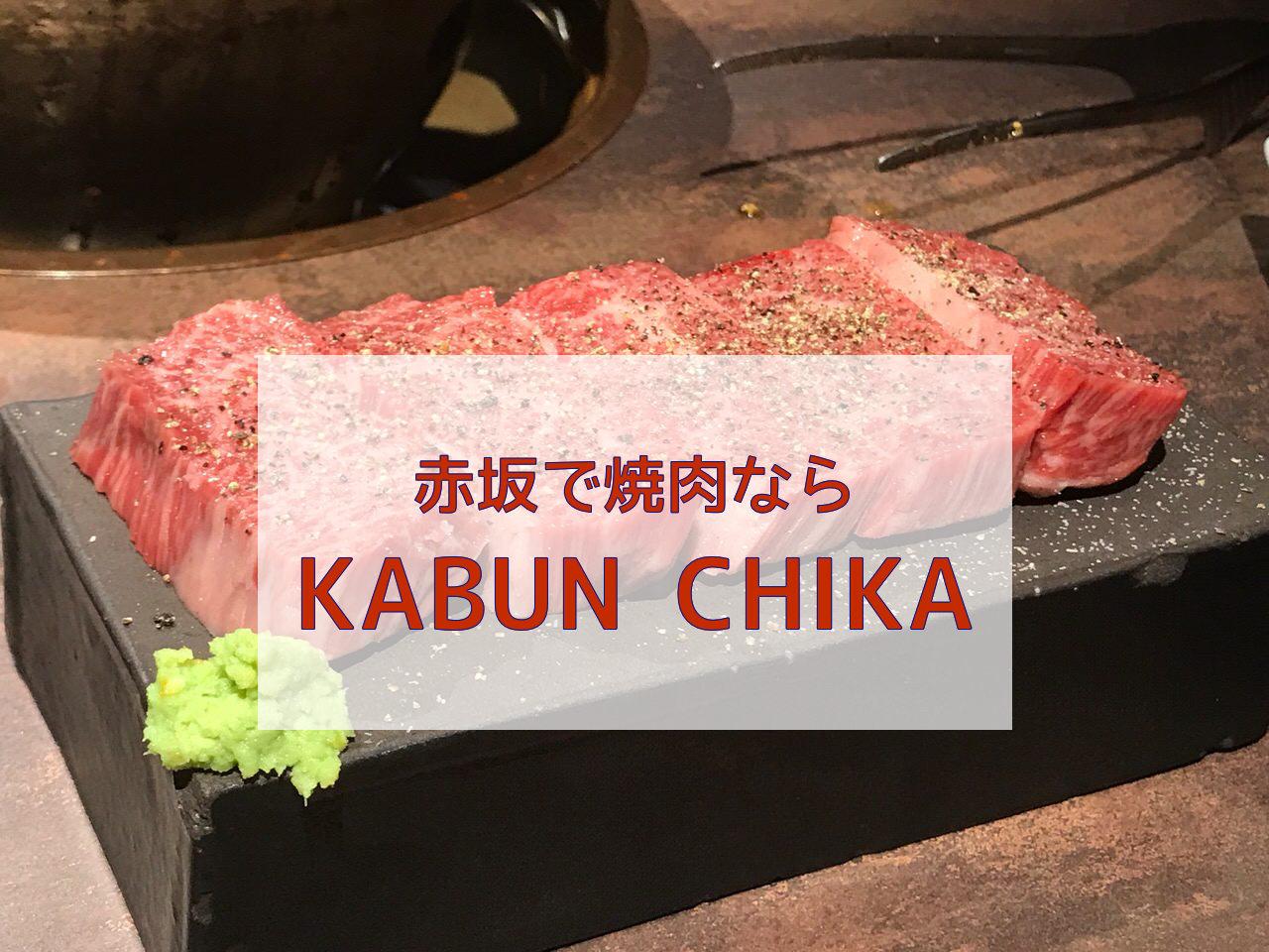 「KABUN CHIKA(カブンチカ)」何を食べても旨い赤坂でオススメのホルモン焼肉店