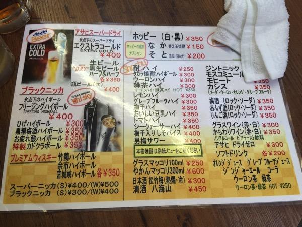 上野で立ち飲み「カドクラ」1