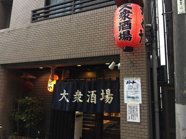 「大衆酒場 かどや」安くて美味い料理にジョッキレモンサワーをガブガブ!な大衆酒場【押上】