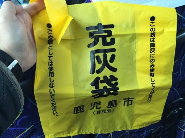「克灰袋(こくはいぶくろ)」鹿児島で灰を捨てるための袋