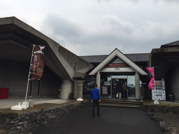 「桜島ビジターセンター」桜島の歴史や噴火のことを知るミニ火山博物館
