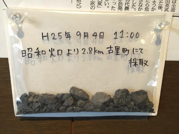 Kagoshima 8553