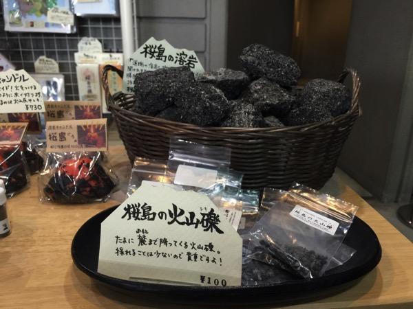 Kagoshima 8567