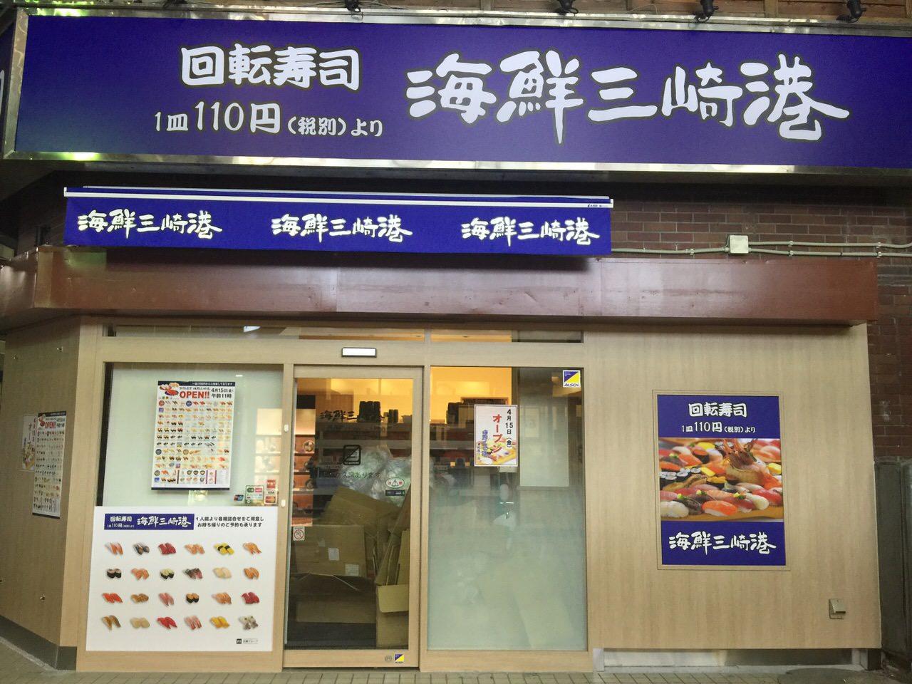 回転寿司「海鮮三崎港」浦和のイトーヨーカドー前に2016年4月15日にオープン