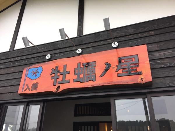 Kaki no hoshi 4442
