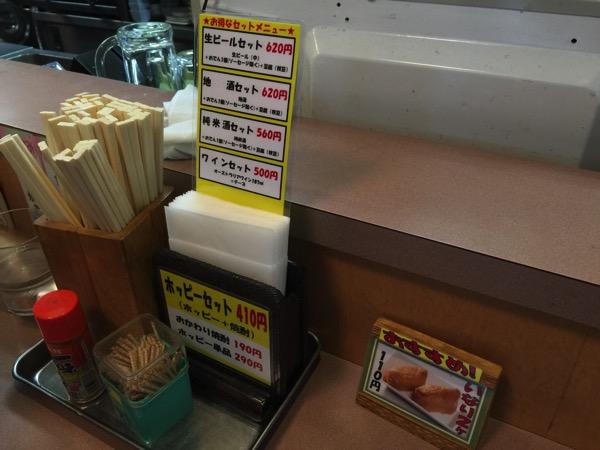 Kakitsubata 770