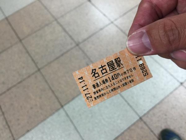 「かきつばた(名古屋)」入場券の販売にも影響しているらしい!?と噂のホームで立ち飲みできる立ち食いきしめんの店に行ってみた