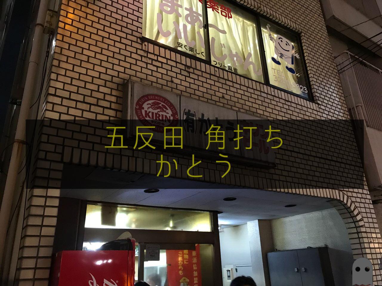 「かとう」角打ちできる五反田の加藤酒店