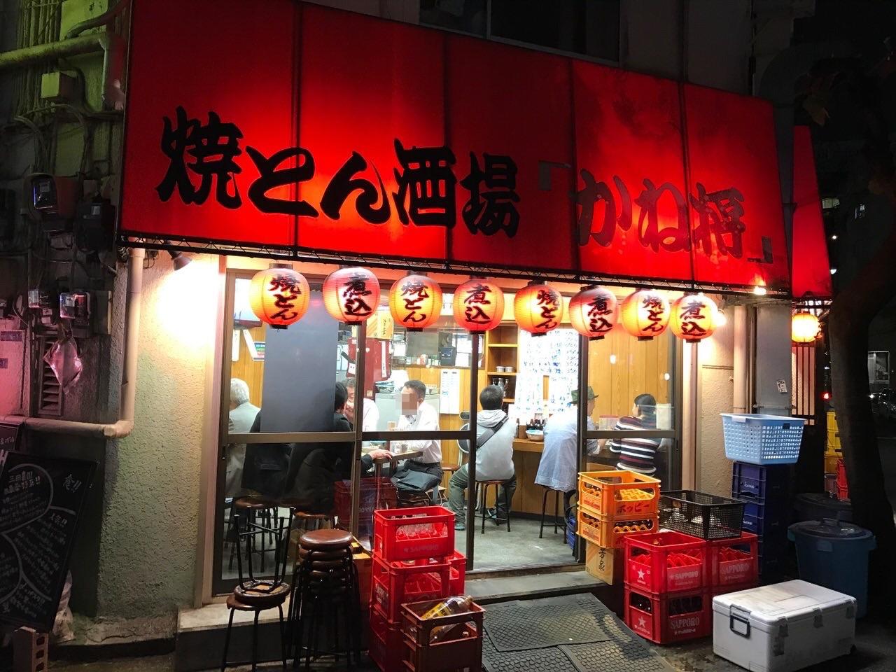 「かね将(五反田)」酎ハイに別添のたっぷり氷が嬉しい大衆酒場