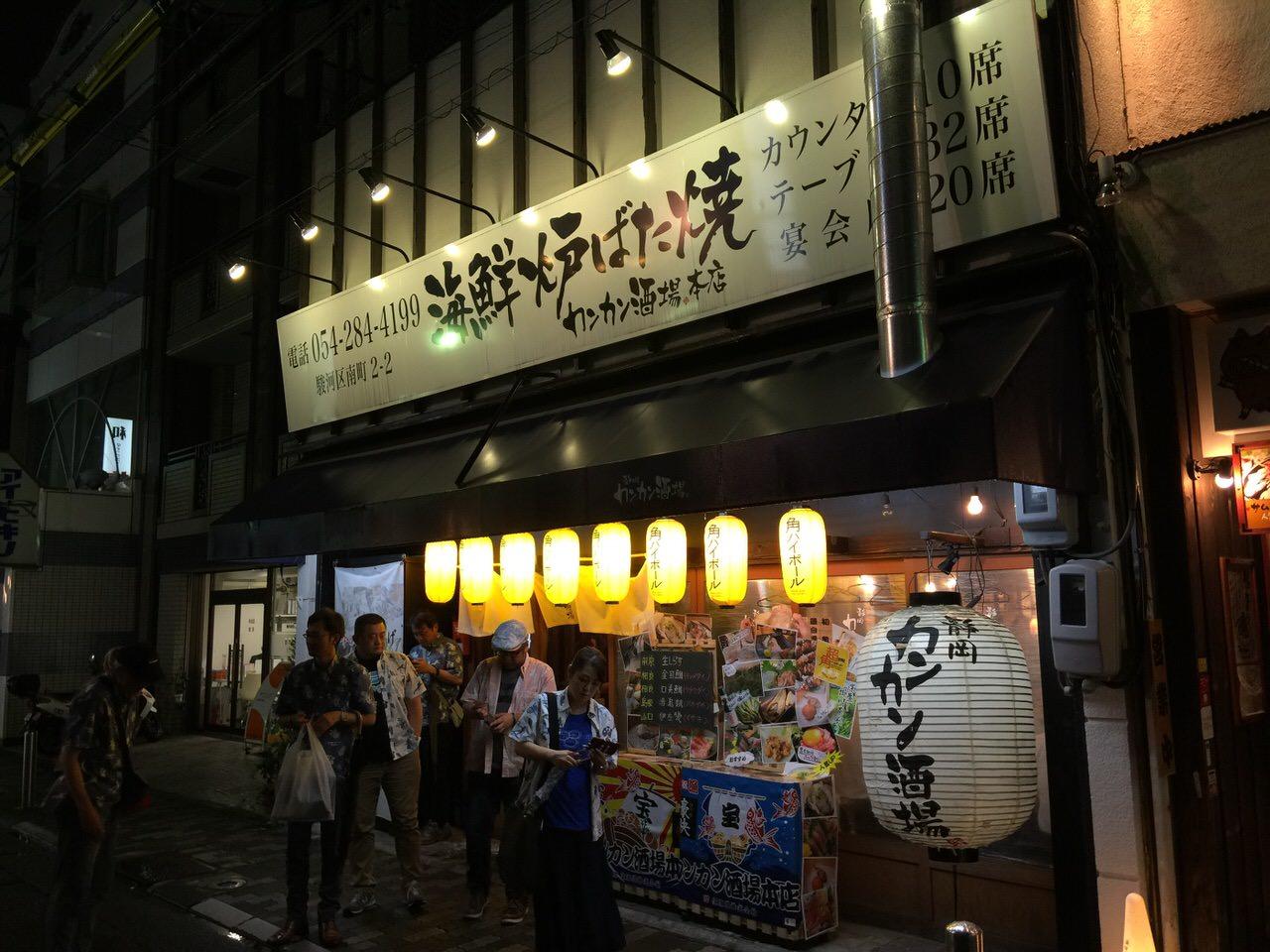 「カンカン酒場本店」海鮮炉端焼きの店で数年ぶりにユッケを食べた(静岡)
