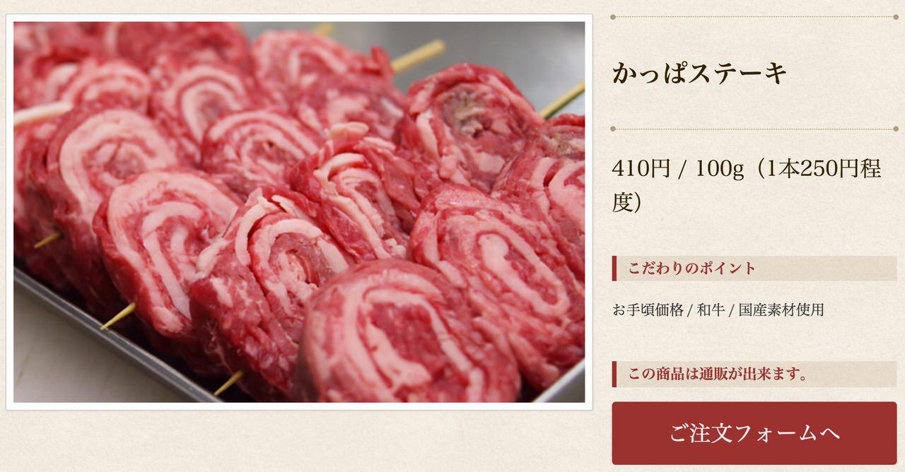 「かっぱステーキ」かっぱ橋商店街の人気ご当地メニュー(レシピ)