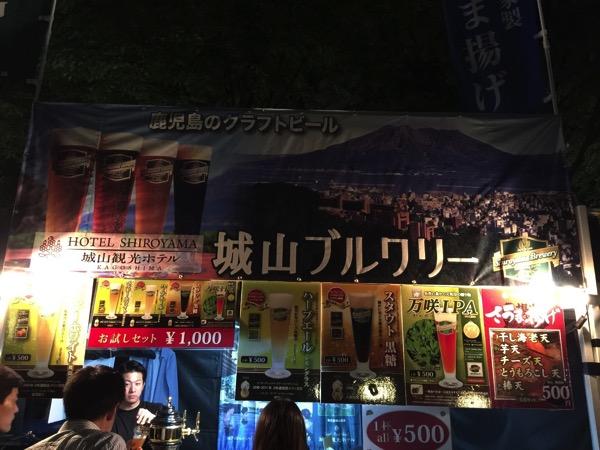 Keyaki beer 1680